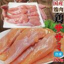 480g国産鶏ササミささみ 冷凍品 訳ありではないけどこの格安 男しゃく100g当/約69.5円+税【業務用】【鶏肉】【とり…