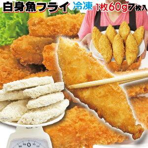 白身魚フライ 白身フライ 7枚入(1枚約60g)冷凍 【フライ】【フィッシュフライ】【お惣菜】【お弁当】