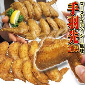鶏手羽先 ローストスパイシー風味 冷凍 20本入り【お弁当】【おつまみ】【鶏肉】【とり肉】