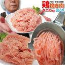 国産鶏ひき肉 600g 冷凍 国産鶏肉100%使用 男しゃく 100g当/59.8円+税 【鶏肉】【鶏挽肉】【ミンチ】【むね肉…