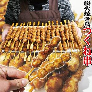 【送料無料】炭火焼き鳥 つくね串 50本入り 冷凍品 2セット以上購入でおまけ付 やきとり 焼鳥 鶏肉【業務用】【串焼き】【バーベキュー】【文化祭
