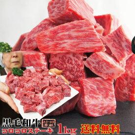 【送料無料】黒毛和牛コロコロステーキA3等級以上使用 1kg(500g×2パック)冷凍 ※2セット以上ご購入でおまけ付き【お歳暮】【お中元】【牛肉】【サイコロステーキ】【焼肉】