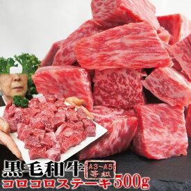 黒毛和牛コロコロステーキA3等級以上使用 500g冷凍 【お歳暮】【お中元】【牛肉】【サイコロステーキ】【焼肉】