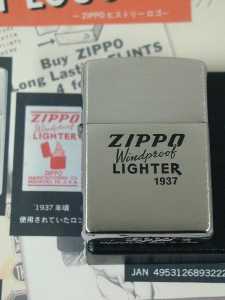 ジッポーライター: 《絶版》 Zippo 【 ヒストリー ロゴ 】 History Logo 1937 《#200》USA加工 【B】 ☆オシャレ!!☆ 【あす楽対応】 【楽ギフ_包装】 【母の日】 【父の日】 【ジッポ】 【ジッポー】 【ライター】 【ダルマヤ】