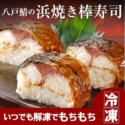 身厚な焼き鯖寿司! 八戸鯖の浜焼き棒寿司 250g【冷凍】 良質な脂がのったとろけるような八戸前沖さば使用のさば棒寿司です 食品 魚介類 シーフード サバ 青森県 八戸市