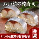 身厚な鯖寿司! 八戸鯖の棒寿司 250g【冷凍】 良質な脂がのったとろけるような八戸前沖さば使用のさば棒寿司です 食品 魚介類 シーフード サバ 青森県