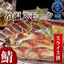 さばの燻製珍味! 鯖のスモーク スライス 50g 桜のチップで冷温スモーク 食べ切りサイズの個食パック ワイン 焼酎 日本酒のつまみに 食品 魚介類 シーフード...