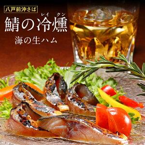 燻製の薫りが堪らない! 鯖の冷燻 半身約110g 中はしっとり生ハム食感 さばの薫製(スモーク)ワイン ウイスキー ビール 日本酒など酒の肴にあうサバの珍味です 食品 魚介類 シーフード サバ