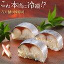 身厚な鯖寿司! 八戸鯖の棒寿司 250g【冷凍】 良質な脂がのったとろけるような八戸前沖さば使用のさば棒寿司です 冷凍…