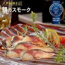 さばの燻製珍味! 鯖のスモーク スライス 50g 桜のチップで冷温スモーク 食べ切りサイズの個食パック ワイン 焼酎 日本…
