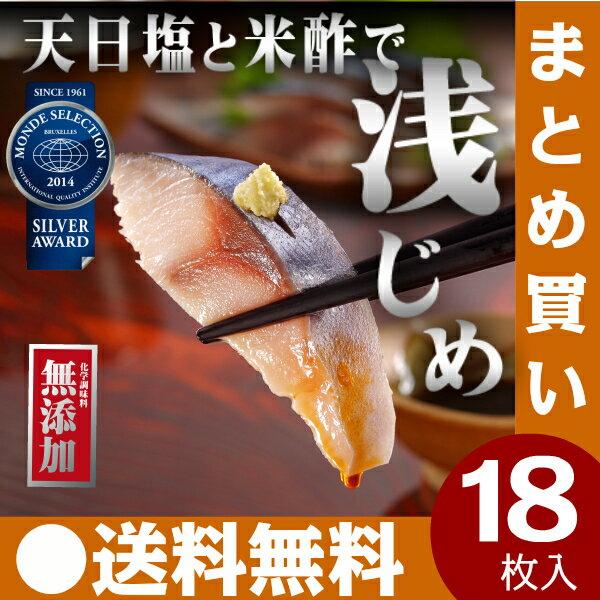 大振り真さばを浅締め! 鮨屋のしめさば 15枚セット ≪送料無料≫ 浅めにしめてお刺身に近い味わいに仕上げたこだわりのしめ鯖 まとめ買い 業務用 魚介類 シーフード サバ