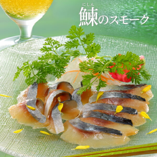 鰊(にしん)のスモーク スライス 60g 桜のチップでニシンをコールドスモーク ニシン燻製 / ビール ワイン 焼酎 日本酒のつまみに 食品 魚介類 シーフード 燻製 冷燻