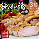 こだわり燻製! 岩手県産 純和鶏の冷燻3種セット[150g×6パック] 日本生まれ、日本育ちのこだわりの血統 濃厚でジューシーな鶏肉の薫製(くんせい)食品 肉 ...