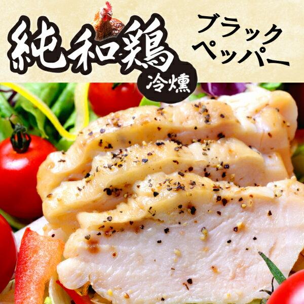 【訳あり 数量限定】純和鶏の冷燻ブラックペッパー 100g〜149g 1パック 燻製 鶏むね肉 サラダチキン チキン サラダ 鶏肉 胸肉 ヘルシー ディメール