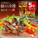 お中元 ギフト 鯖の冷燻5枚セット [約110g×5パック] ≪ 送料無料 ≫ 中はしっとり生ハム食感の燻製 さばのスモーク …