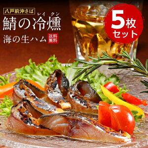 鯖の冷燻5枚セット [約110g×5パック] 送料無料 ギフト 中はしっとり生ハム食感の燻製 さばのスモーク ワイン ウイスキー ビール 日本酒など酒の肴にあうサバの珍味です/ 高級 おつまみ 父の