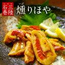 あぶり燻製 宮城県産 燻りほや 30g×1パック 甘い、旨い、さわやかなほやを桜のチップで燻し熟成 ホヤ 海鞘 燻製 スモ…