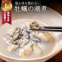 【農林水産大臣賞受賞】宮城県産 牡蠣の潮煮 170g×1パック 100%の牡蠣の旨み/ 酒のつまみ 酒のあて 酒の肴 牡蠣エキ…