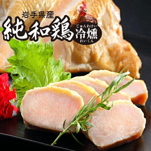 こだわり燻製! 岩手県産 純和鶏の冷燻 150g 日本生まれ、日本育ちのこだわりの血統 濃厚でジューシーな鶏肉の薫製(くんせい)鶏むね肉 サラダチキン 食品 肉 肉加工品 とり肉 ムネ
