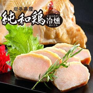 こだわり燻製! 岩手県産 純和鶏の冷燻 150g 日本生まれ、日本育ちのこだわりの血統 濃厚でジューシーな鶏肉の薫製(くんせい)鶏むね肉 サラダチキン スモーク 通販 お取り寄せ 人気 ランキ
