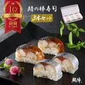 【60代女性】鯖好きも納得!美味しいサバ寿司や押し寿司のおすすめをおしえて!