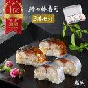 母の日 ギフト 八戸前沖さばの棒寿司[3本セット] ≪ 送料無料 ≫ 冷凍 鯖寿司2本と焼き鯖寿司1本のセット 冷涼な海水…