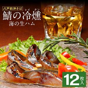 燻製の薫りが堪らない! 鯖の冷燻 半身約110g×12枚セット 《送料無料》 中はしっとり生ハム食感 さばの薫製(スモーク)ワイン ウイスキー ビール 日本酒など酒の肴にあうサバの珍味です さ