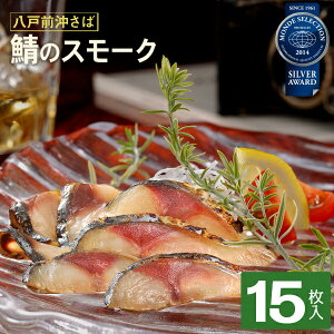 さばの燻製珍味! 鯖のスモーク スライス [50g×15枚セット] 桜のチップで冷温スモーク 食べ切りサイズの個食パック ワイン 焼酎 日本酒のつまみに さば 食品 魚介類 シーフード サバ 青森県