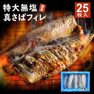 国産大型真さば使用! 無塩サバフィレ 25枚入 5kg 1枚約200gの脂ののった特大サイズのサバフィーレ 鯖の塩焼き 鯖の味噌煮に無塩・減塩タイプの塩鯖です 鯖 食品 魚介類 シーフード サバ 塩サ