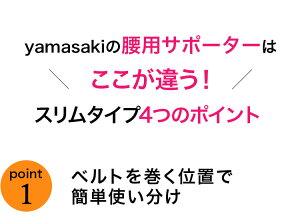 【送料無料】【骨盤ベルト】yamasakiスポーツ骨盤ベルトアクティブ&スリム骨盤を安定させるサポーターM/L/LLブラック
