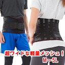 腰痛ベルト 超ワイド 【 大きいサイズ あり 】 コルセット 腰用 サポーター 骨盤ベルト 骨盤矯正 補正 引き締め 着や…