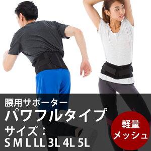 yamasaki腰痛ベルトパワフルタイプ腰用
