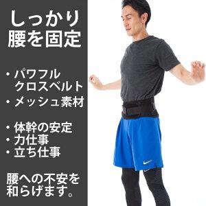 【yamasaki腰痛ベルト】大きいサイズのサポーター