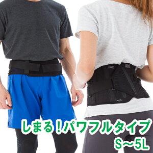 yamasaki腰用サポーターパワフルタイプ