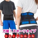 腰痛ベルト 【 大きいサイズ あり】 腰痛 ベルト 腰用 コルセット サポーター 骨盤ベ...