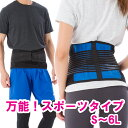 【毎日即納】 腰痛ベルト 【 大きいサイズ あり 】 腰痛 ベルト 腰用 コルセット サポーター 骨盤ベルト 骨盤矯正 補…