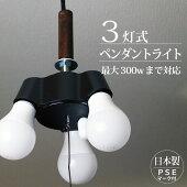 ペンダントライト3灯【シーリングライトソケット[3灯]】照明器具最大300WLED対応【あす楽対応】