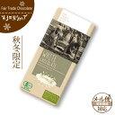フェアトレード チョコレート 【ホワイト】第3世界ショップフェアトレードチョコレート ホワイトチョコレート 【メー…