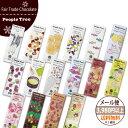 フェアトレードチョコレート People Tree ピープルツリー 【50g】【あす楽対応】【メール便可】【ラッピング対応】