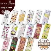 フェアトレードチョコレートPeopleTreeピープルツリー【50g】/バレンタインチョコレート/ホワイトデー【あす楽対応】【ネコポス可】【ラッピング対応】