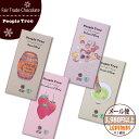 フェアトレード チョコレート People Tree ピープルツリー 【100g・プラリネ/ラム/カプチーノ】 フェアトレードチョコ…