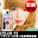 Eyelash fix black