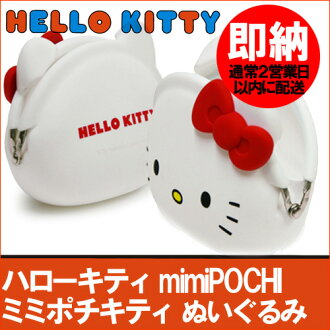 Hello kitty mimiPOCHI Mimi Pochi Kitty