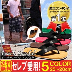 サンダル メンズ セレブ愛用 スタイリッシュなビーチサンダル ビーチサンダル リゾートサンダル メンズ 5色 サンダル メンズサンダル 送料無料 トングサンダル ビーチサンダル 歩きやすい 滑り止め