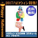 Clown_full_set_costu