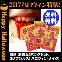 血糊 カプセル お得な3パックセット(9カプセル入)【メール便発送/代引不可】【即納 】