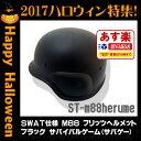 St-m88herume