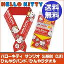 Hello_kitty_c_band