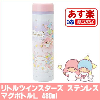 ★ support ★ little twin stars stainless steel mug bottle L 480 ml 10P03Dec16