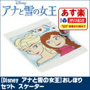 Frozen wet towel set